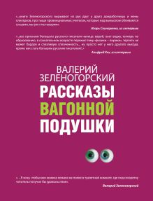 Рассказы вагонной подушки обложка книги