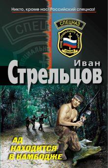 Стрельцов И.З. - Ад находится в Камбодже: роман обложка книги