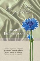 Вознесенский А.А. - О любви' обложка книги