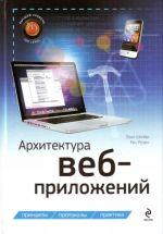 Шкляр Л., Розен Р. - Архитектура веб-приложений обложка книги