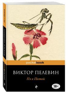 Пелевин В.О. - Пэ в Пятой обложка книги