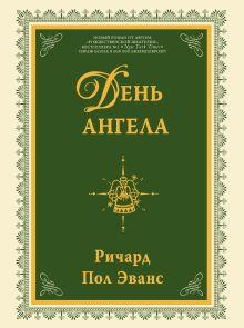Эванс Р. - День ангела обложка книги