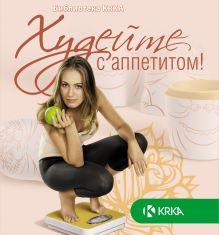 - Худейте с аппетитом! (BTL) обложка книги