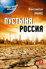 Пустыня Россия ( Ранкс К.  )