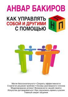 Бакиров А.К. - Как управлять собой и другими с помощью НЛП обложка книги
