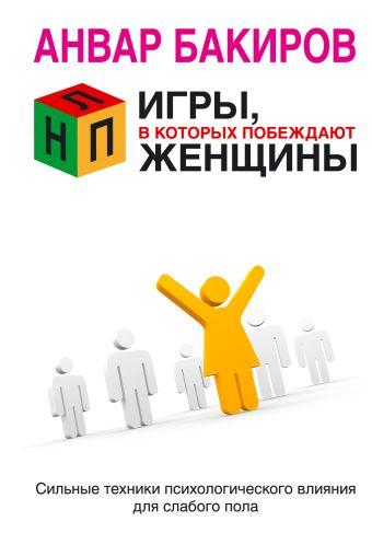 НЛП. Игры, в которых побеждают женщины Бакиров А.К.