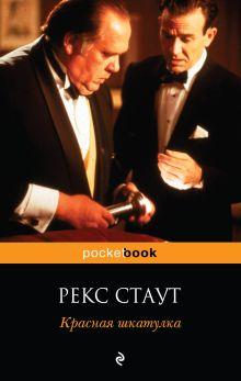 Стаут Р. - Красная шкатулка обложка книги