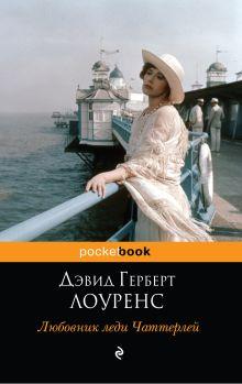 Любовник леди Чаттерлей обложка книги