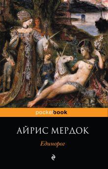 Мердок А. - Единорог обложка книги