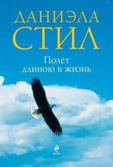 Стил Д. - Полет длиною в жизнь обложка книги