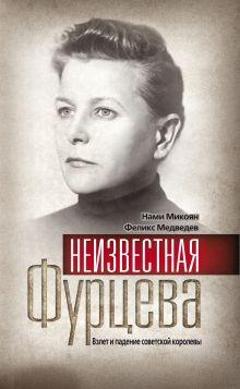 Микоян Н. - Неизвестная Фурцева. Взлет и падение советской королевы обложка книги
