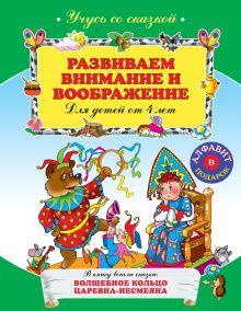 - Развиваем внимание и воображение: для детей от 4-х лет обложка книги