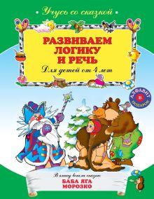 - Развиваем логику и речь: для детей от 4-х лет обложка книги