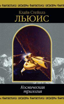 Космическая трилогия обложка книги