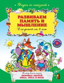 - Развиваем память и мышление: для детей от 4-х лет обложка книги