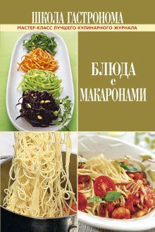 - Школа Гастронома. Блюда с макаронами обложка книги