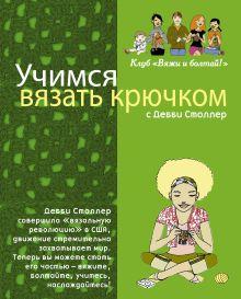 Столлер Д. - Учимся вязать крючком с Дебби Столлер обложка книги