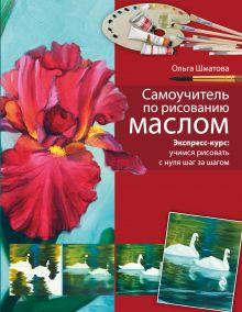 Обложка Самоучитель по рисованию маслом Шматова О.В.