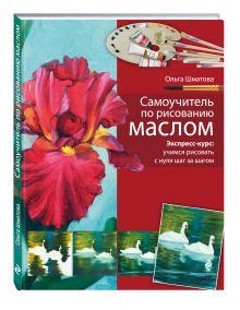 Шматова О. - Самоучитель по рисованию маслом обложка книги