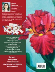 Обложка сзади Самоучитель по рисованию маслом Шматова О.В.