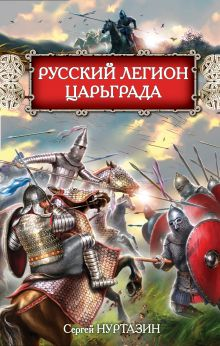 Нуртазин С.В. - Русский легион Царьграда обложка книги