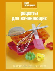 - Книга Гастронома Рецепты для начинающих обложка книги