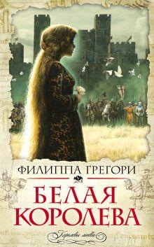 Белая королева обложка книги