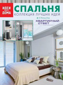 Обложка Спальня. Коллекция лучших идей журнала