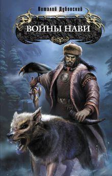 Дубовский В. - Воины Нави обложка книги