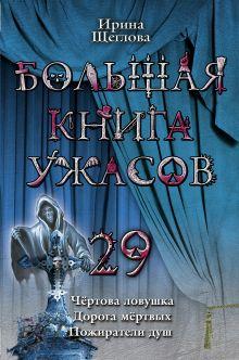Щеглова И.В. - Большая книга ужасов. 29: повести обложка книги