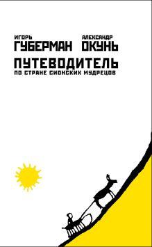 Обложка Путеводитель по стране сионских мудрецов Губерман И., Окунь А.