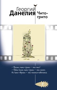 Чито-грито обложка книги