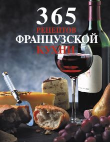 - 365 рецептов французской кухни обложка книги