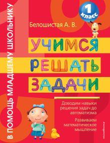 Белошистая А.В. - Учимся решать задачи. 1 класс обложка книги