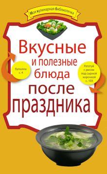 - Вкусные и полезные блюда после праздника обложка книги