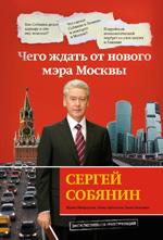 Мокроусова И. - Сергей Собянин: чего ждать от нового мэра Москвы обложка книги