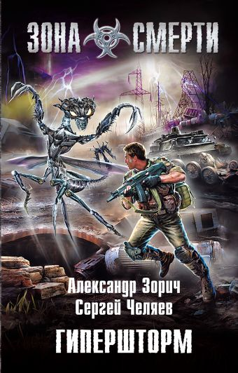 Гипершторм Зорич А., Челяев С.