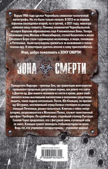 Обложка сзади Гипершторм Зорич А., Челяев С.