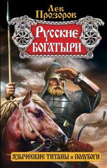 Русские богатыри - языческие титаны и полубоги обложка книги