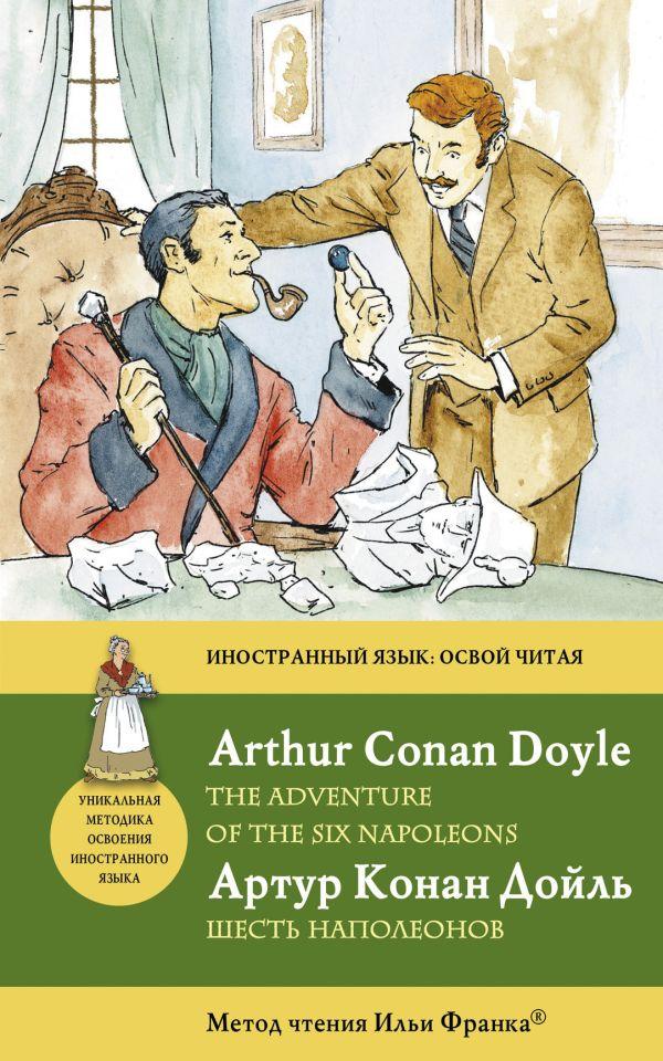 Шесть Наполеонов = The Adventure of the Six Napoleons: метод чтения Ильи Франка Конан Дойл А.