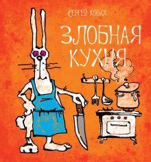 Злобная кухня обложка книги