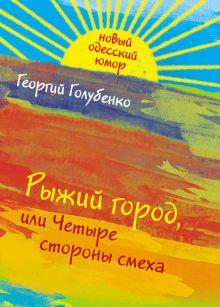 Голубенко Г.А. - Рыжий город, или Четыре стороны смеха обложка книги
