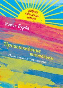 Происхождение тютельки. Малая энциклопедия смешного обложка книги