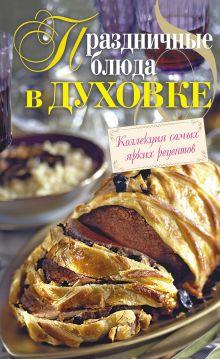 - Праздничные блюда в духовке обложка книги