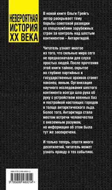 Обложка сзади Секретная Антарктида, или Русская разведка на Южном полюсе Грейгъ О.И.