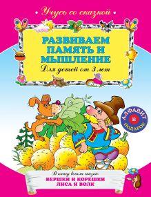 - Развиваем память и мышление: для детей от 3-х лет обложка книги