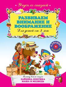 - Развиваем внимание и воображение: для детей от 3-х лет обложка книги