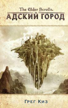 Киз Г. - The Elder Scrolls. Адский город обложка книги