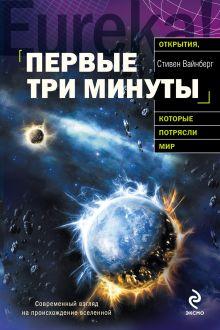 Вайнберг С. - Первые три минуты обложка книги