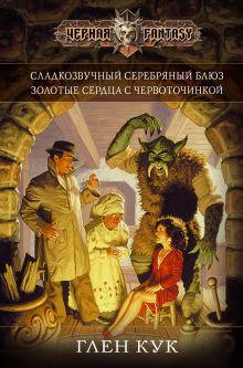 Кук Г. - Золотые сердца с червоточинкой обложка книги